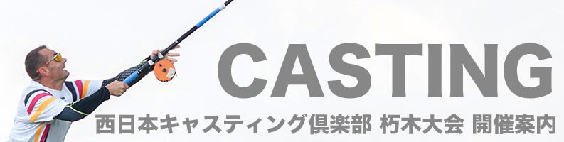 2015 西日本キャスティング倶楽部 朽木大会開催案内