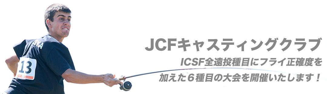 第1回 JCFディスタンス+1競技会 in 野田 開催案内
