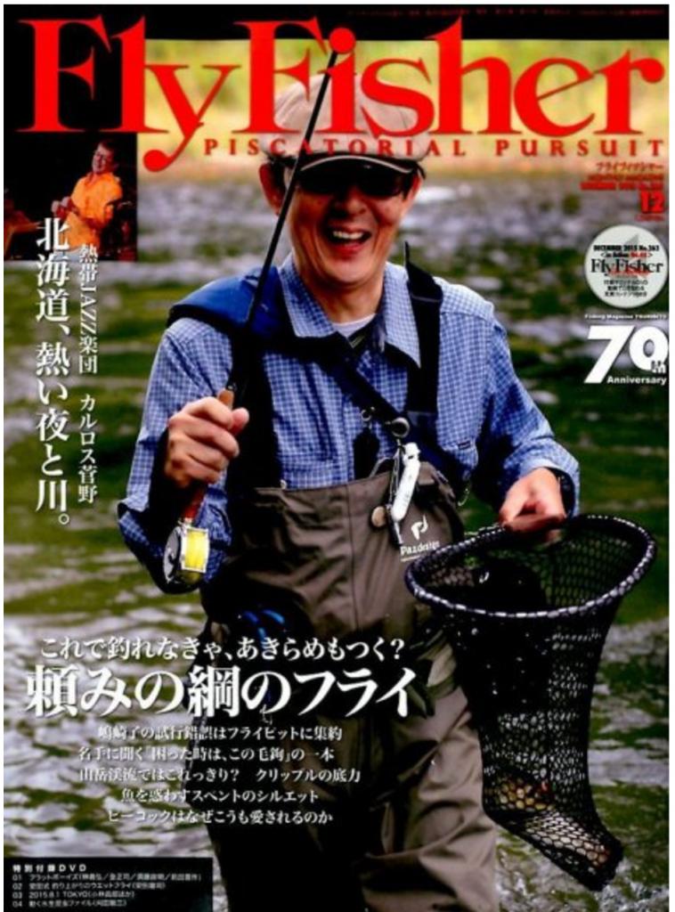 FlyFisher誌のDVDにてキャスティング特集!