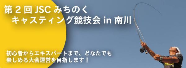 第3回JSCみちのくキャスティング競技会 in 南川