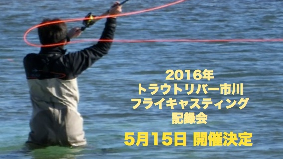 20160515ichikawa
