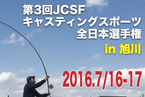 第3回 JCSF全日本選手権 開催案内