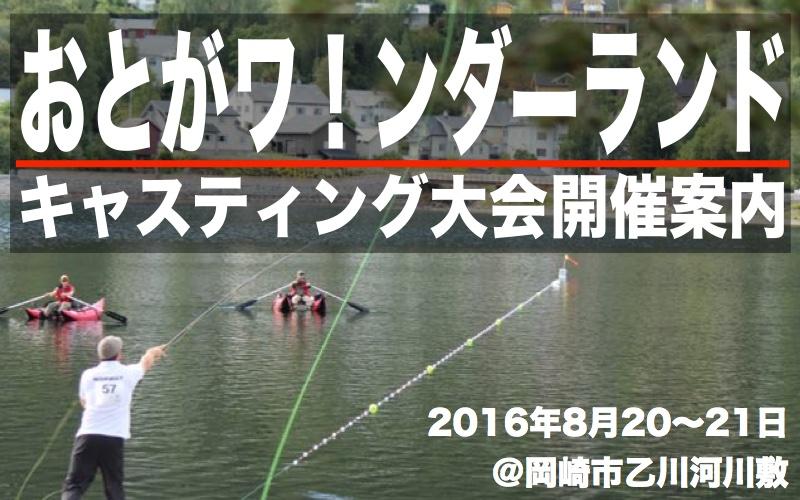 2016北海道スペイキャスティング競技会開催案内