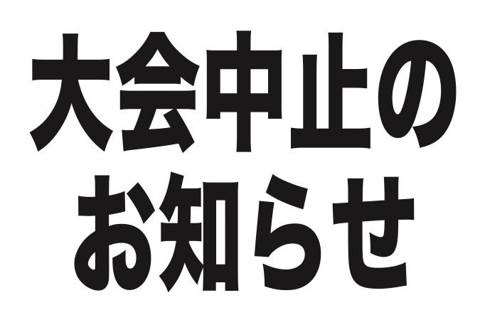 緊急!朱鞠内湖で開催予定の『北海道スペイキャスティング大会』は中止となりました