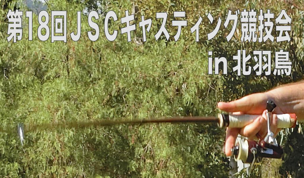 第18回JSCキャスティング競技会 in 北羽鳥