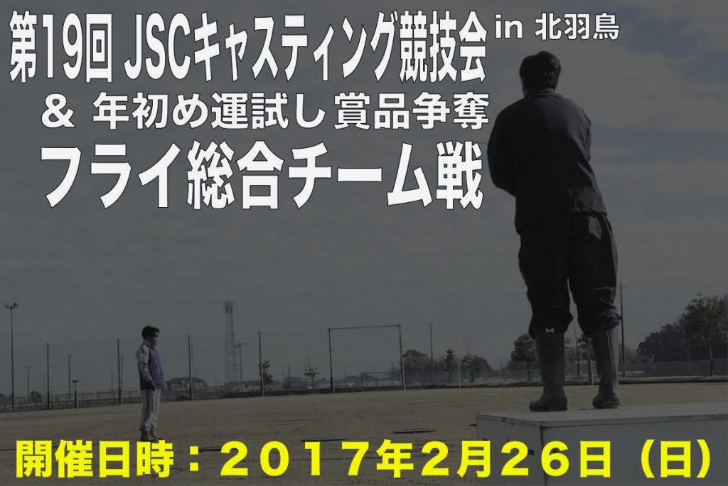 第19回JSCキャスティング競技会 in 北羽鳥&年初め運試し 賞品争奪フライ総合チーム戦