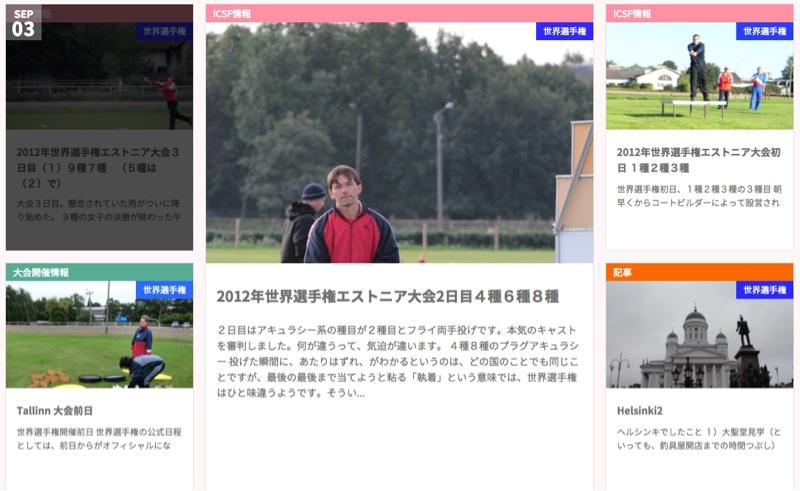 2012世界選手権の記事を作り直してみた