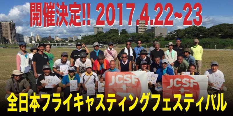 全日本フライキャスティングフェスティバル開催案内速報!