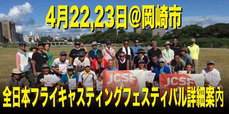 全日本フライキャスティングフェスティバル開催案内