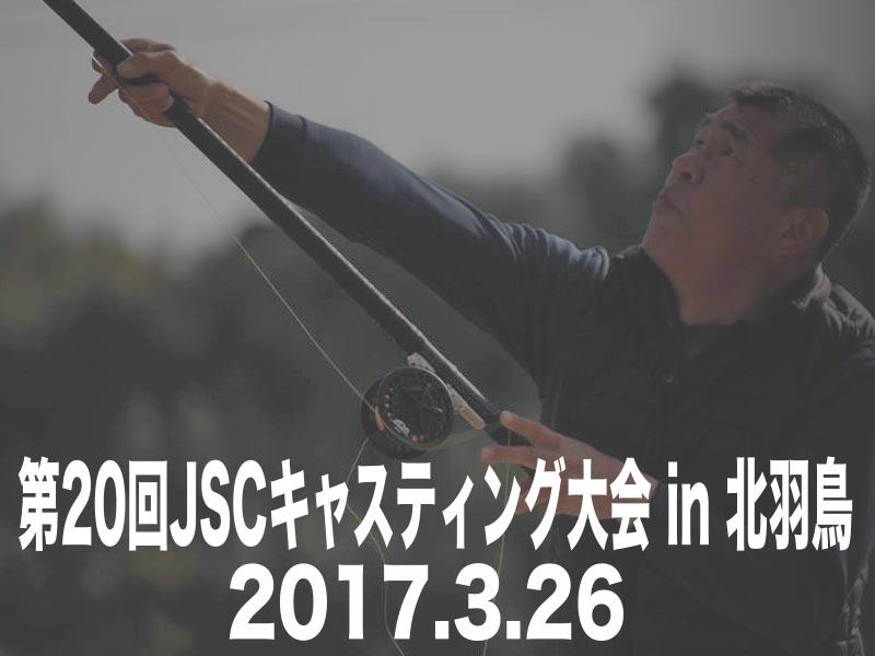 第20回JSCキャスティング競技会 in 北羽鳥