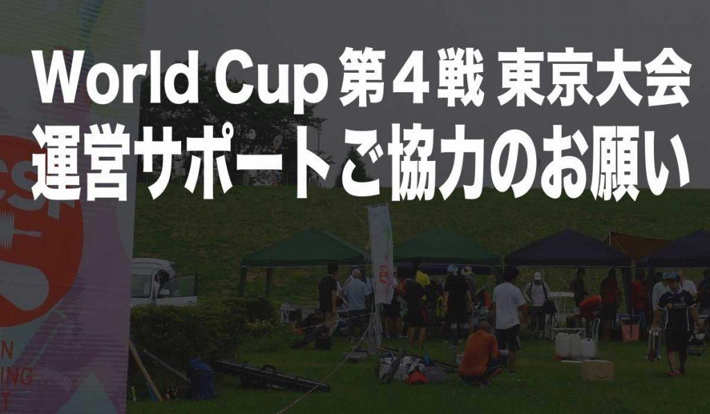 2017 World Cup 第4戦 運営サポートご協力のお願い