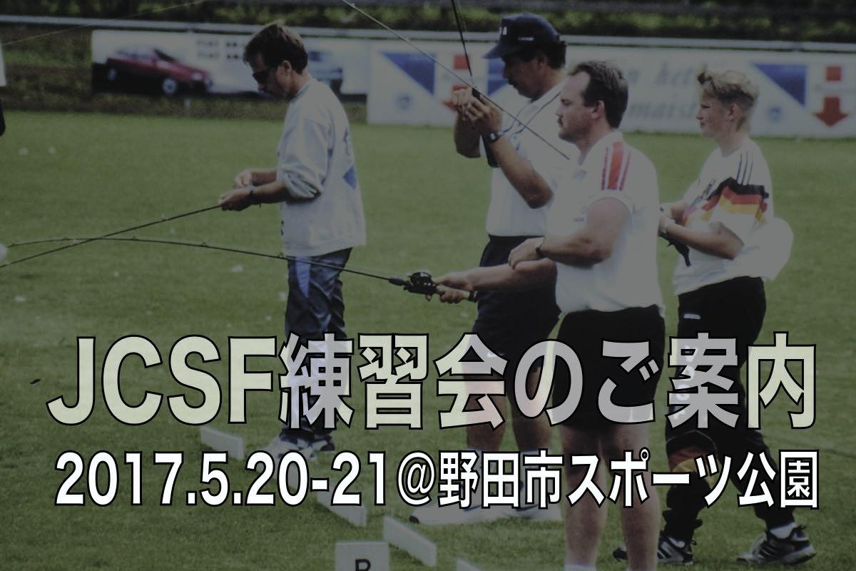 第21回JSCキャスティング競技会 in 北羽鳥