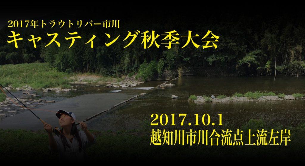 2017年トラウトリバー市川 キャスティング秋季大会
