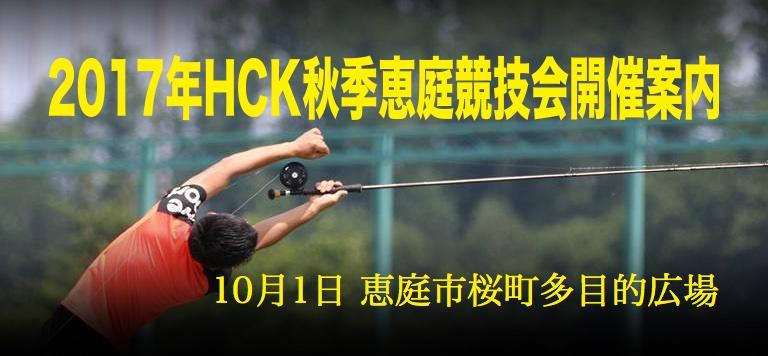 2017年HCK秋季恵庭競技会開催案内