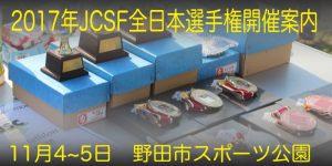 第4回 JCSF全日本選手権大会 開催要項