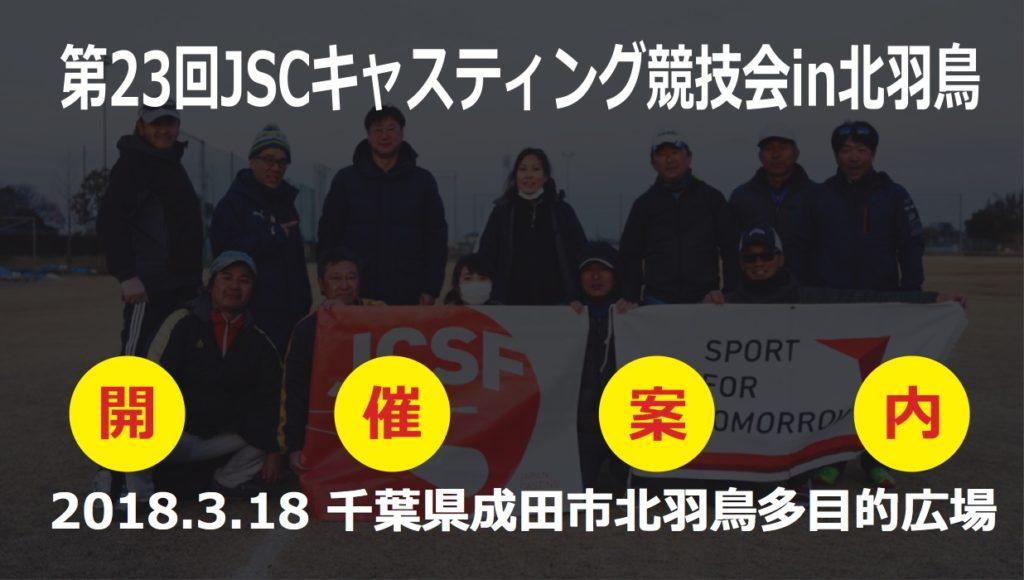 第23回JSCキャスティング競技会 in 北羽鳥開催案内
