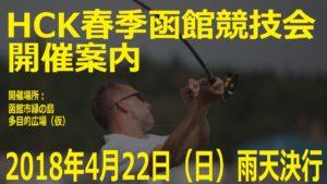 2018年HCK春季函館競技会開催案内