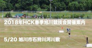 2018年HCK春季旭川競技会開催案内