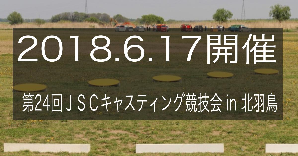第24回JSCキャスティング競技会 in 北羽鳥開催案内