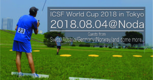 ICSF 2018 World Cup 5th in Tokyo 開催案内