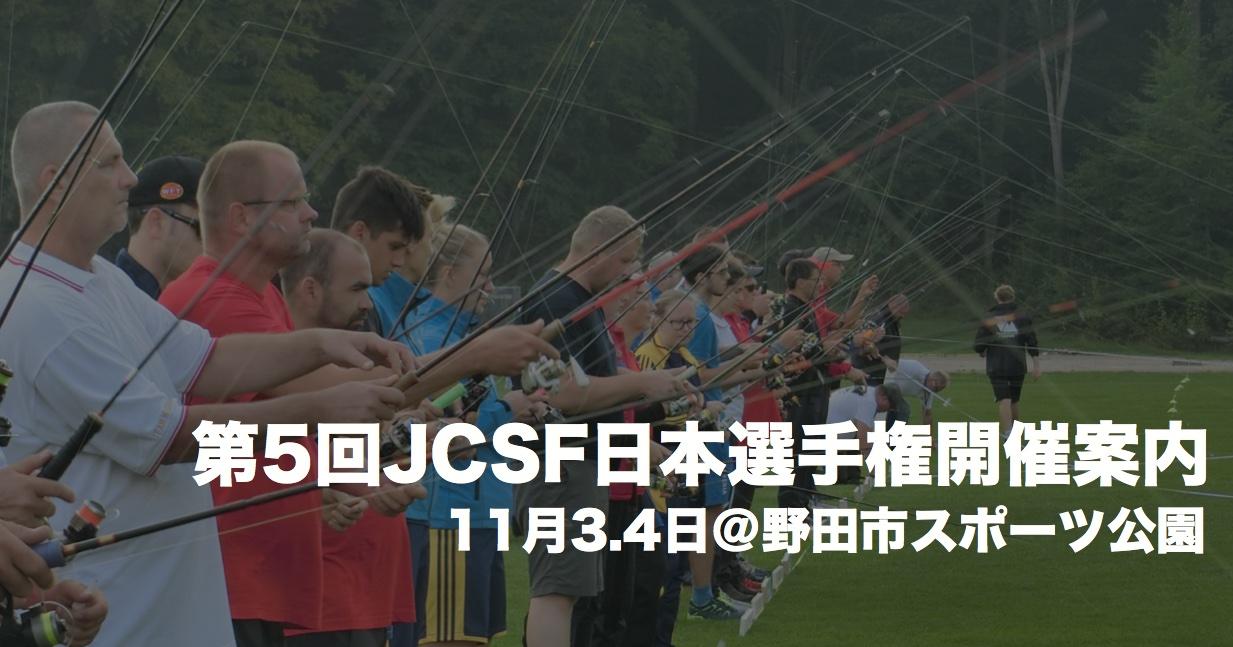 第5回JCSF全日本選手権大会
