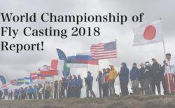 2018年フライキャスティング世界選手権レポート