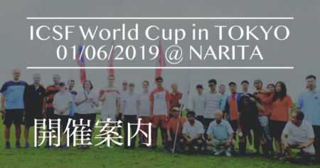 ICSF 2019 World Cup in Tokyo 開催案内