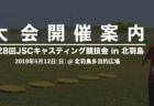 ICSF 2019 World Cup in Tokyo 開催案内