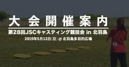 第28回JSCキャスティング競技会 in 北羽鳥