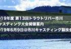 2019 第20回HCK北海道オープンキャスティング競技会 開催案内