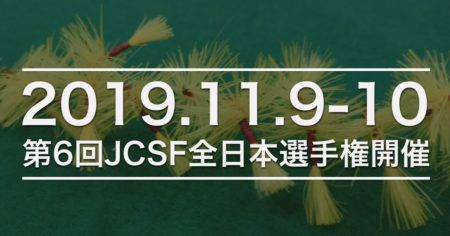 JCSF第6回全日本選手権開催