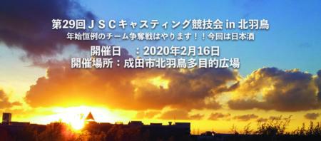 第29回JSCキャスティング競技会 in 北羽鳥 年始恒例のチーム争奪戦はやります!!今回は日本酒