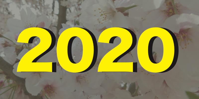 2020年度大会開催情報
