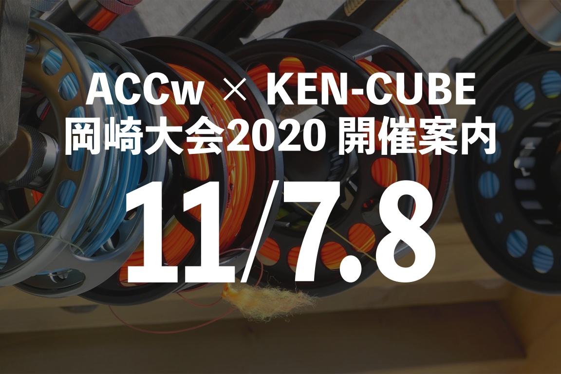 ACCw × KEN-CUBE 岡崎大会2020 開催案内